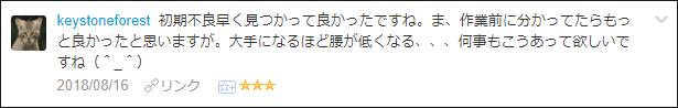 f:id:necozuki299:20180817022111p:plain