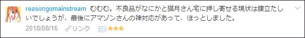 f:id:necozuki299:20180817022113p:plain