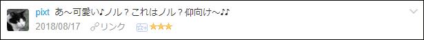 f:id:necozuki299:20180817022119p:plain