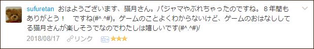 f:id:necozuki299:20180818041110p:plain