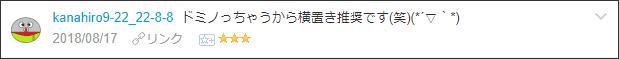 f:id:necozuki299:20180818041113p:plain