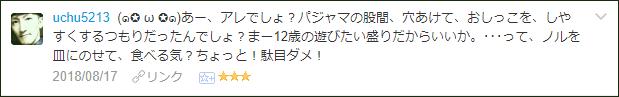 f:id:necozuki299:20180818041121p:plain