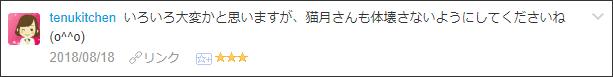 f:id:necozuki299:20180819052411p:plain