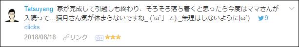 f:id:necozuki299:20180819052414p:plain