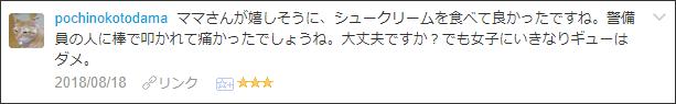 f:id:necozuki299:20180819052416p:plain