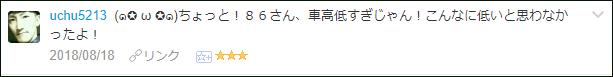 f:id:necozuki299:20180819052422p:plain