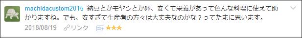 f:id:necozuki299:20180820055910p:plain