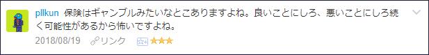 f:id:necozuki299:20180820055915p:plain