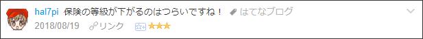 f:id:necozuki299:20180820055917p:plain