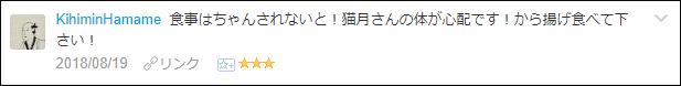 f:id:necozuki299:20180820055921p:plain