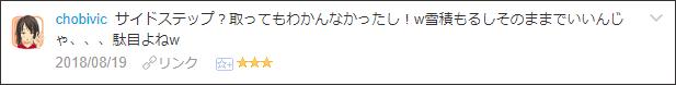 f:id:necozuki299:20180820055926p:plain