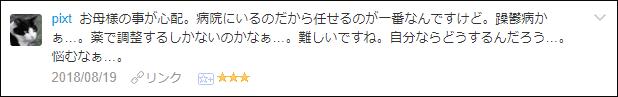 f:id:necozuki299:20180820055932p:plain