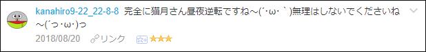 f:id:necozuki299:20180820055935p:plain
