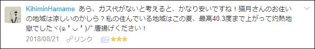 f:id:necozuki299:20180821173941p:plain