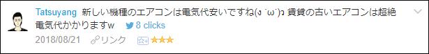 f:id:necozuki299:20180821173944p:plain
