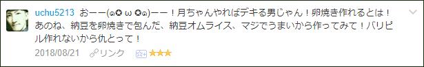 f:id:necozuki299:20180821173947p:plain