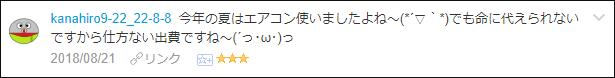 f:id:necozuki299:20180821173949p:plain