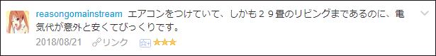 f:id:necozuki299:20180821174007p:plain