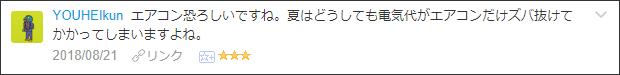 f:id:necozuki299:20180821174106p:plain