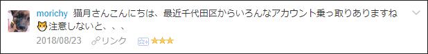 f:id:necozuki299:20180824232127p:plain