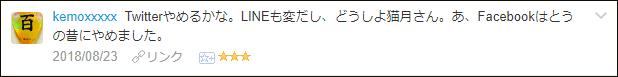 f:id:necozuki299:20180824232132p:plain