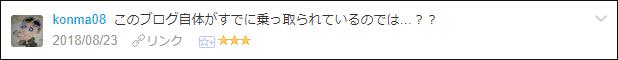 f:id:necozuki299:20180824232141p:plain
