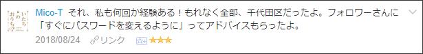 f:id:necozuki299:20180824232152p:plain