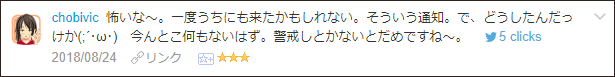 f:id:necozuki299:20180824232158p:plain