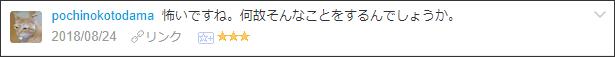 f:id:necozuki299:20180824232202p:plain