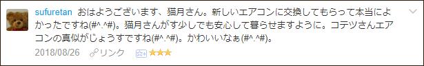f:id:necozuki299:20180826204453p:plain