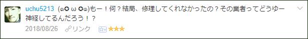 f:id:necozuki299:20180826204456p:plain