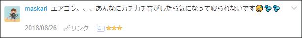 f:id:necozuki299:20180826204458p:plain