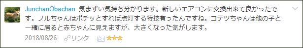 f:id:necozuki299:20180826204501p:plain