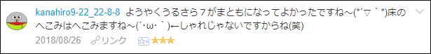 f:id:necozuki299:20180826204504p:plain