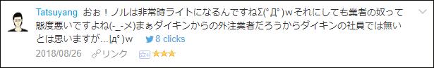 f:id:necozuki299:20180826204506p:plain
