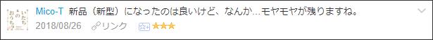 f:id:necozuki299:20180826204509p:plain