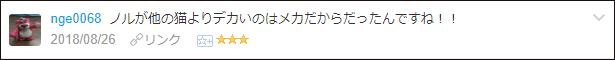 f:id:necozuki299:20180826204515p:plain