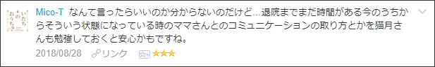 f:id:necozuki299:20180828184944p:plain