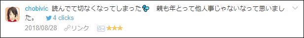 f:id:necozuki299:20180828184947p:plain