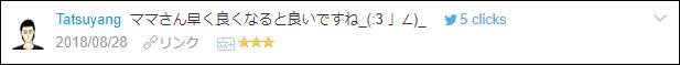 f:id:necozuki299:20180828184950p:plain