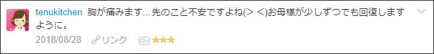 f:id:necozuki299:20180828184953p:plain