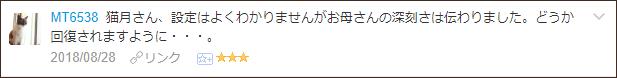 f:id:necozuki299:20180828184956p:plain