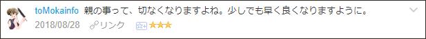 f:id:necozuki299:20180828184959p:plain