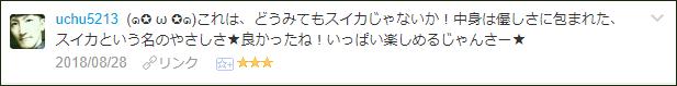 f:id:necozuki299:20180829191213p:plain