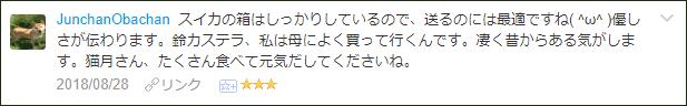 f:id:necozuki299:20180829191225p:plain