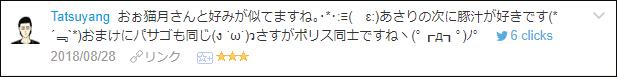 f:id:necozuki299:20180829191230p:plain