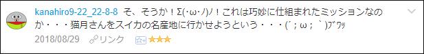 f:id:necozuki299:20180829191233p:plain