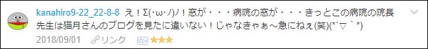 f:id:necozuki299:20180902010949p:plain
