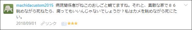 f:id:necozuki299:20180902010957p:plain
