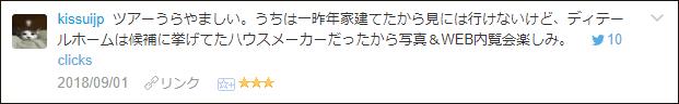 f:id:necozuki299:20180902011003p:plain